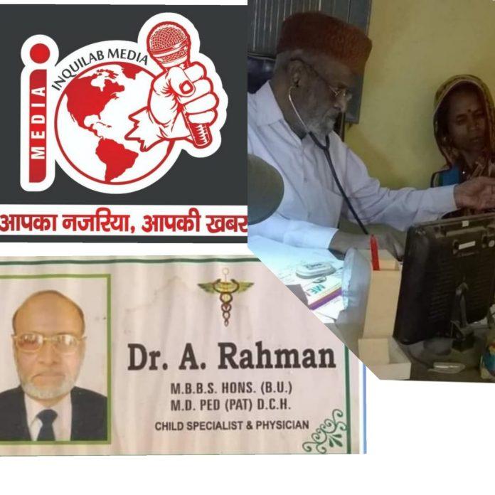 DR.RAHMAN